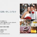 相手が喪中のとき結婚報告はがきを出す場合のマナー